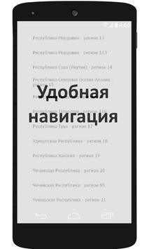 Коды регионов РФ poster