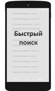 Коды регионов РФ screenshot 1