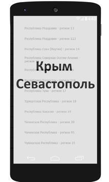 Коды регионов РФ screenshot 2