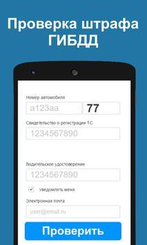 Штрафы ГИБДД apk screenshot