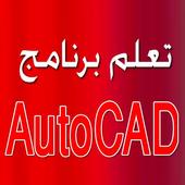 اساسيات اوتوكاد 2010 icon