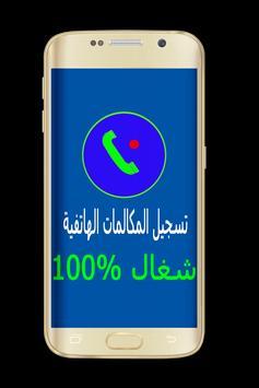 Free Auto call Recorder Pro screenshot 9
