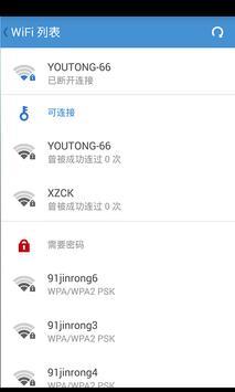 wifi连网神器 apk screenshot