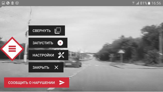 АВТОКОП apk screenshot