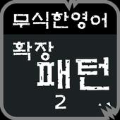 무식한 영어 확장패턴2 icon