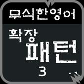 무식한 영어 확장패턴3 icon