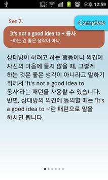 무식한 영어 확장패턴3 apk screenshot