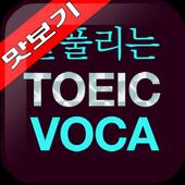 AE 잘 풀리는 TOEIC VOCA 맛보기 icon