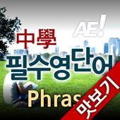 AE 중학필수영단어_Phrase_맛보기 icon
