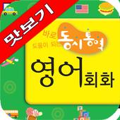 동시통역 영어회화 맛보기 icon