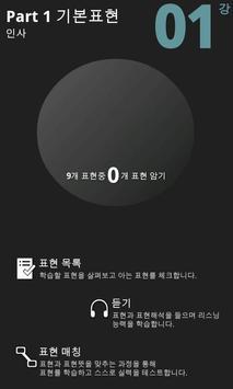 동시통역 영어회화 맛보기 poster