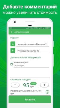 EcoTaxi screenshot 2