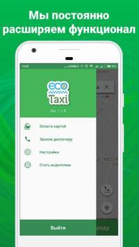 EcoTaxi screenshot 4