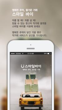 1위중고차직거래앱 스마일바이 - 행복한거래 apk screenshot