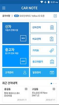 카노트 - 자동차 견적, 중고차 정보, 고객 관리 poster