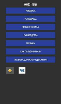 AutoHelp poster