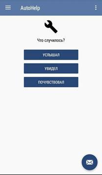 AutoHelp screenshot 1