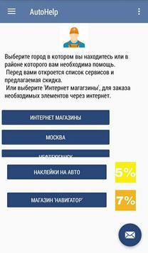 AutoHelp screenshot 3