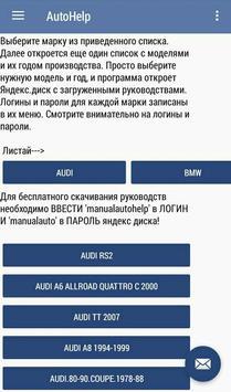 AutoHelp screenshot 4