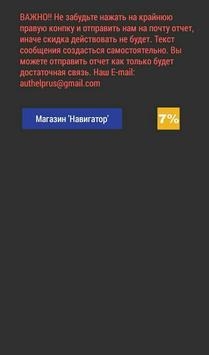 AutoHelp screenshot 6