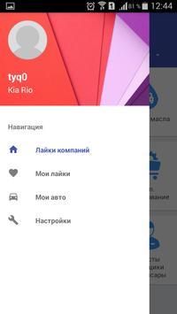 АвтоЛайк apk screenshot