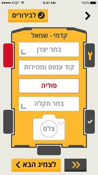 CheckUp for Drivers apk screenshot