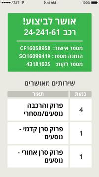 CheckUp for Drivers screenshot 3