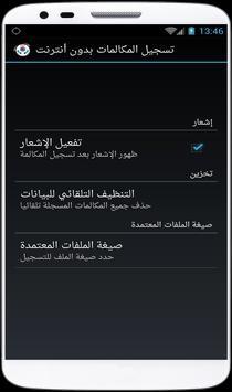 تسجيل المكالمات بدون أنترنت apk screenshot
