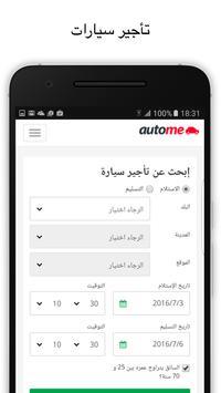 Autome screenshot 3