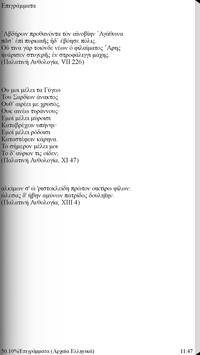 Ανακρέων (Άπαντα) apk screenshot
