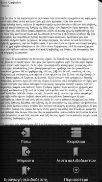 Ανδοκίδης (Άπαντα) apk screenshot