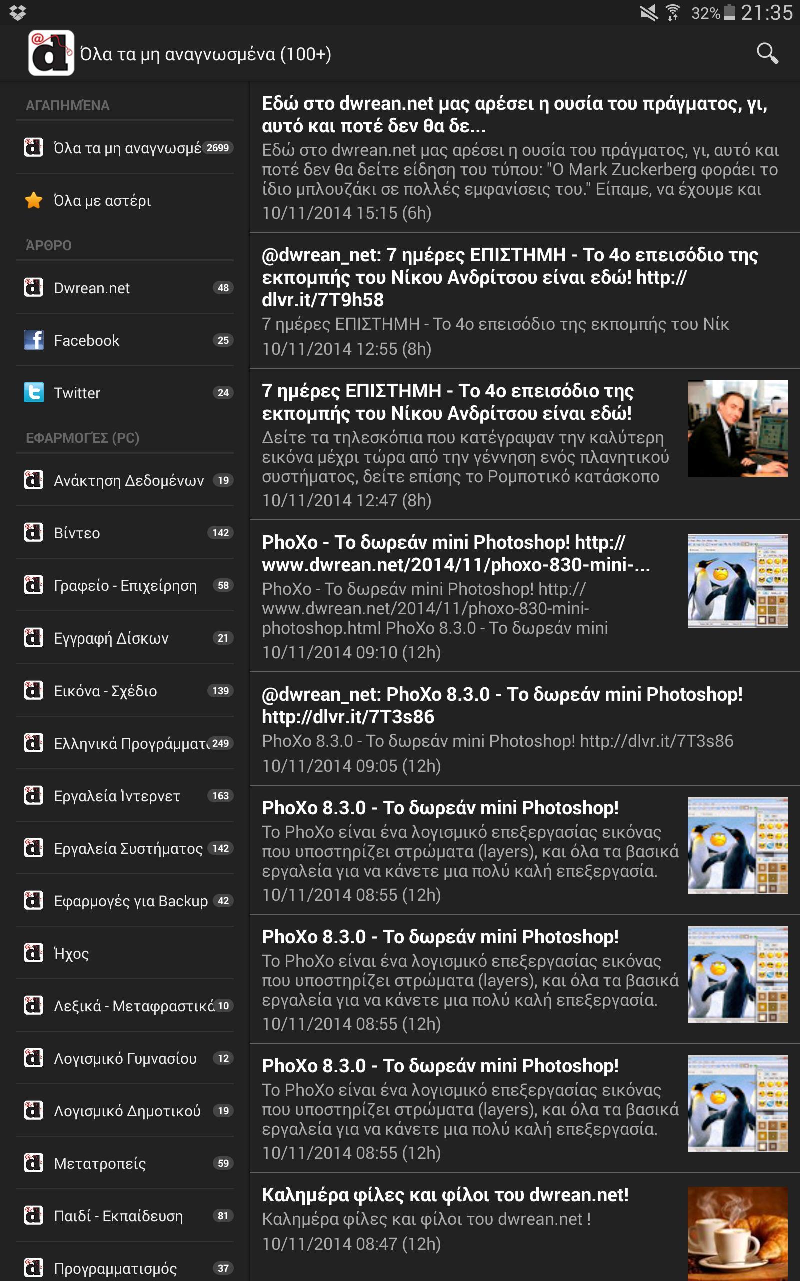 Dwrean.net (Δωρεάν.net) poster