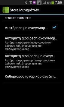 Kallisto Spa (Καλλιστώ Σπα) screenshot 3