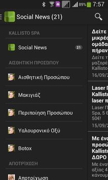 Kallisto Spa (Καλλιστώ Σπα) screenshot 6