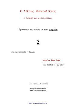 Ονόματα Ψαριών, Σ. Αθηναίος poster