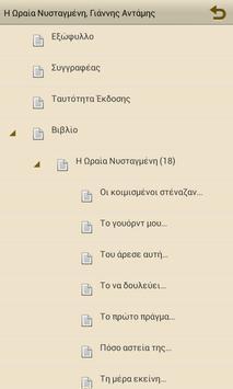 Η Ωραία Νυσταγμένη, Γ.Αντάμης apk screenshot