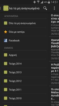 εΜΜΕίς (eMMEis) screenshot 8