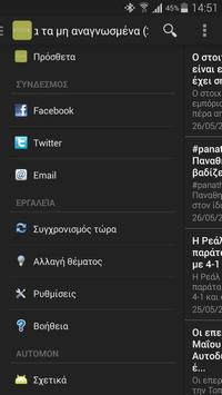 εΜΜΕίς (eMMEis) screenshot 1