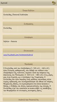 Ευκλείδης (Άπαντα) apk screenshot