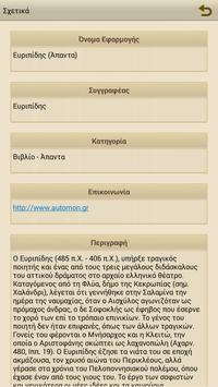 Ευριπίδης (Άπαντα) apk screenshot