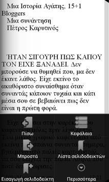 Μια Ιστορία Αγάπης, Συλλογικό apk screenshot