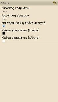Σοφοκλής (Άπαντα) apk screenshot