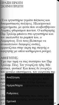 Ένα καπέλο για…, Ε. Αμανατίδου apk screenshot