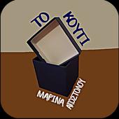 Το κουτί, Μαρίνα Αποστόλου icon
