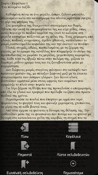 Ένα ουράνιο τόξο μ…, Κ.Ηλιάδου apk screenshot