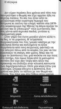 Η σύγκρια, Β. Πουλημενάκος apk screenshot