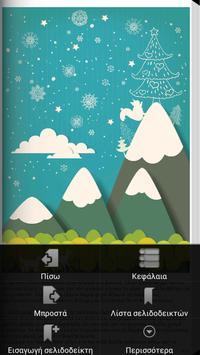Στη Βουνοπλαγι…, Κ.Παπαφράγκου apk screenshot