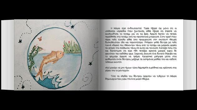 Μάιρα η νεράιδα του…, Ά.Πήλιου apk screenshot