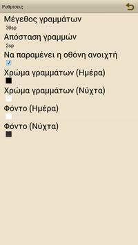 Ο μαγικός κύριος Κολ…, Μ.Χατζή apk screenshot