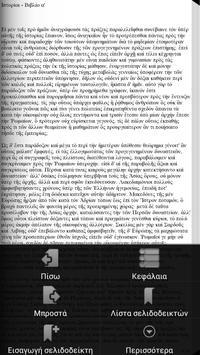 Πολύβιος (Άπαντα) apk screenshot